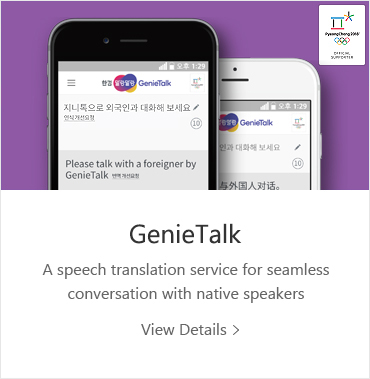 GenieTalk A voice recognition interpretation and translation service