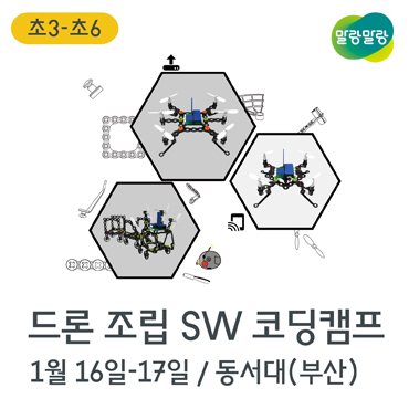 [SW코딩] 드론 조립 SW 코딩캠프 in 동서대